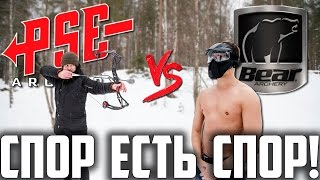 Луки для охоты 2016 | PSE Brute Force vs Bear Marshal | ForestCombat