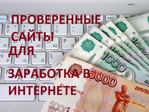 Как заработать деньги в интернете с 14 лет