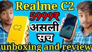 Realms C2 Unboxing and review | Best Smartphone under 6000₹ | Cheapest smartphone| budget Smartphone