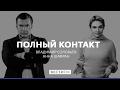 Блокада Донбасса и ситуация на Украине * Полный контакт с Владимиром Соловьевым (15.03.17)