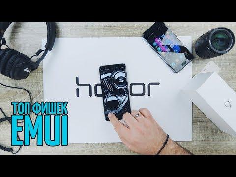 ТОП фишек EMUI. Лучшее в оболочках Honor и Huawei!