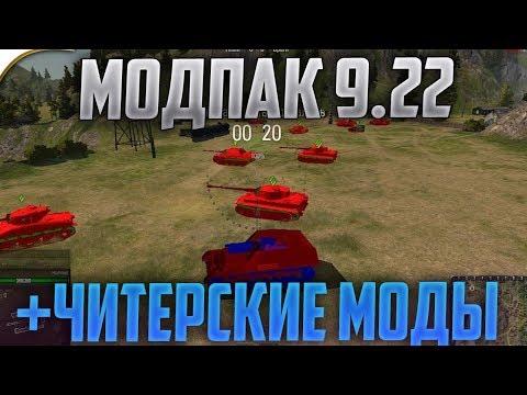 ЛУЧШИЙ МОДПАК К ПАТЧУ 9.22! + ЧИТЫ