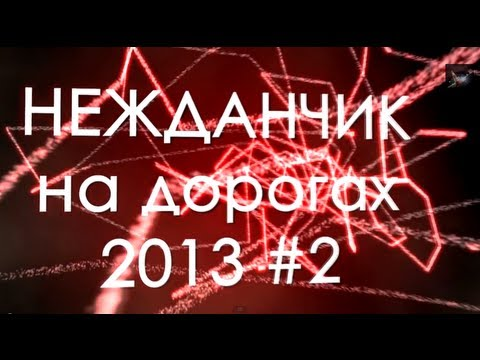 НЕЖДАНЧИК 2013 #2 ★ Подборка аварий ДТП [HD]