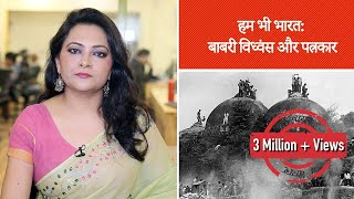 हम भी भारत, एपिसोड 12: बाबरी विध्वंस और पत्रकार  from The Wire