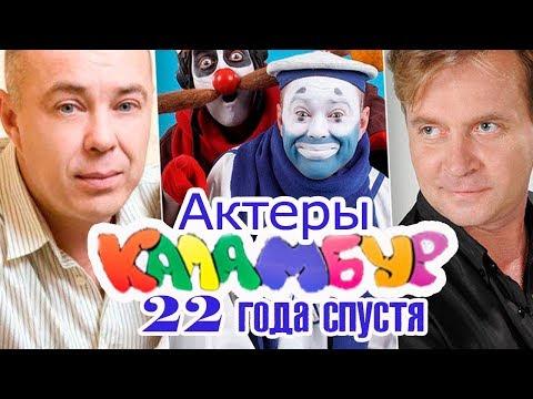 АКТЕРЫ видеожурнала КАЛАМБУР 22 ГОДА СПУСТЯ