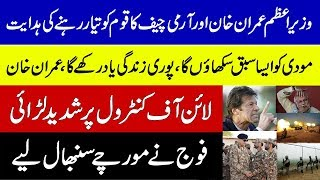 New Action of PM Imran Khan and Gen Qamar Javed Bajwa Started Showing Result in the Region