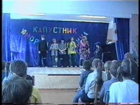 День Смеха 2001 Сказка