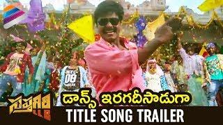 Sapthagiri LLB Title Song Trailer | Sapthagiri | Shakalaka Shankar | Sai Kumar | Telugu Filmnagar