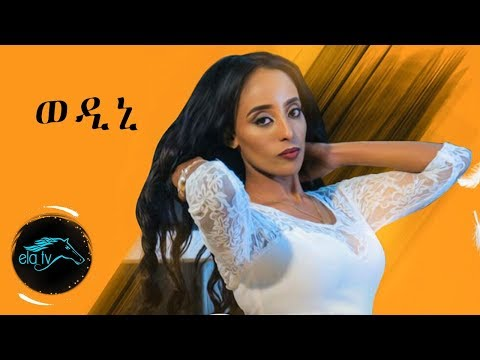ela tv - Weynishet Brhane - Wedini - New Ethiopian Music 2019 - ( Official Music Video )