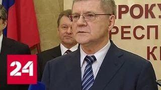 Чайка предложил британцам отдать 61 преступника и 500 миллиардов - Россия 24