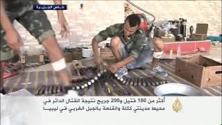 استمرار الاشتباكات بين فجر ليبيا وقوات مؤيدة لحفتر