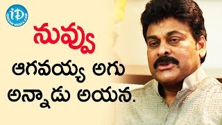 Megastar Chiranjeevi About Subhalekha Movie Music | Viswanadh Amrutham