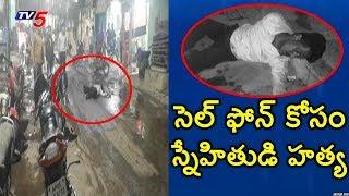 సెల్ ఫోన్ కోసం స్నేహితుడిని చంపేశాడు..! | Hyderabad