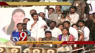 Chandrababu has tea with DeveGowda and idli sambar with Stalin  Jagan at Kurupam yatra -  TV9