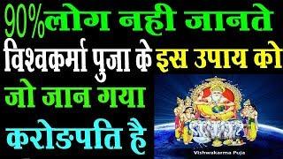 Vishwakarma puja mantra | 90% लोग नहीं जानते विश्वकर्मा पूजा के इस उपाय को, जो जान गया करोडपति है |