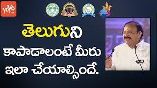 Venkaiah Naidu About Telugu Language | Telugu Mahasabhalu 2017 | World Telugu Conference