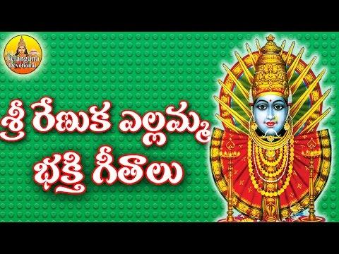 Sri Yellamma Devi Songs | Renuka Yellamma Songs | Sri Yellamma Katha Songs | Yellamma Dj Songs