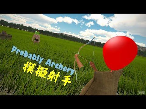 【Probably Archery 模擬射手】- 皮與M的射手訓練!