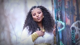 Rahel Fiyorina - TSURURAY / New Ethiopian Tigrigna Music 2018 (Official Video)