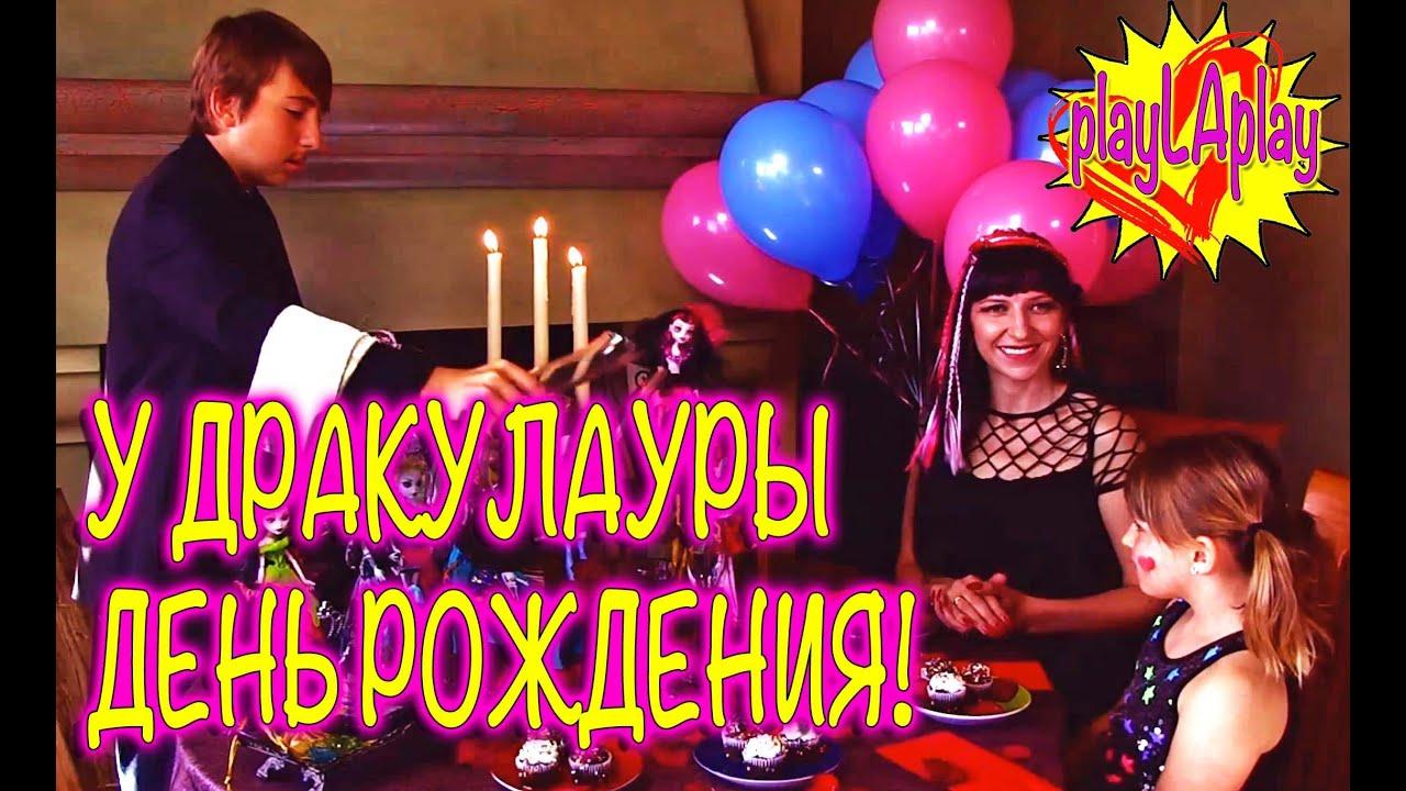 смотреть монстр хай на русском видео: