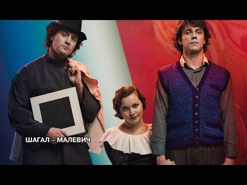 Шагал - Малевич - Русский трейлер