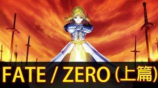 【Fate/Zero】帶你看完上一代的恩怨情仇(上篇)│再見小南門