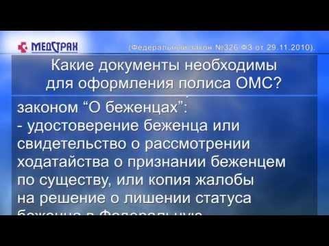 (www.medstrah.ru ) Медстрах «Обязательное медицинское страхование в вопросах и ответах»