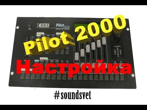 Pilot 2000   Настройка света   Led Bar