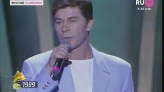 Олег Газманов - На заре (Золотой граммофон 1999)