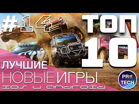ТОП-10 лучших новых игр для iOS и Android  №14 от ProTech