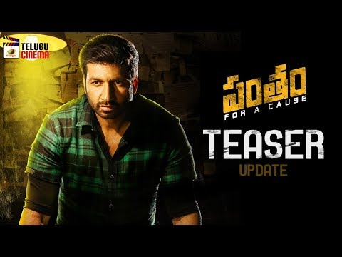 Pantham Movie TEASER Update | Gopichand | Mehreen Pirzada | 2018 Telugu Movie Teasers |Telugu Cinema