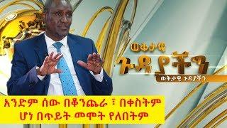 #Ethiopia: አንድም ሰው በቆንጨራ ፣ በቀስትም ሆነ በጥይት መሞት የለበትም