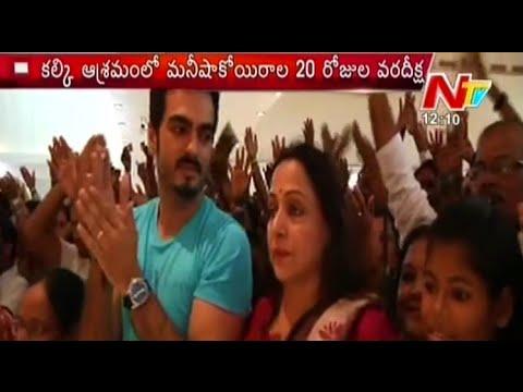 Manisha Koirala Visits 20 Days At Kalki Ashram