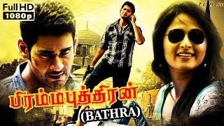 Mahesh Babu Latest 2016 Movie Bhiramma Buthiran | Latest New Release Mahesh babu Film Bathra Film