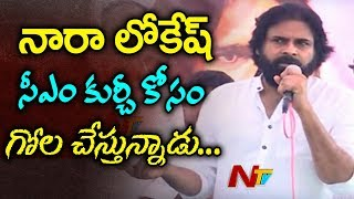 Pawan Kalyan Demands Loan Waiver for Titli Affected Areas | Interacts with Palasa  Victims | NTV
