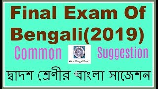 Bengali Final Exam Suggestion 2019 - WBCHSE Full Common Suggestion | Must Watch-SG technical