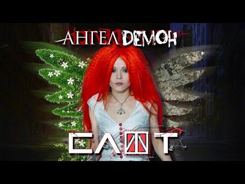 Смотреть клип Слот - Ангел или демон
