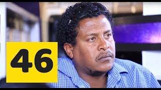 Welafen Drama -Part 46 (Ethiopian Drama)