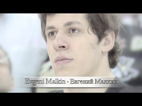Evgeni Malkin Евгений Малкин - #71 - Pittsburgh Penguins Highlights
