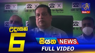 Siyatha News | 06.00 AM | 26 -01- 2021