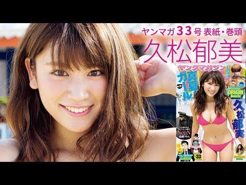 久松郁実-グラビア撮影でダイナミックな身体を見せる画像