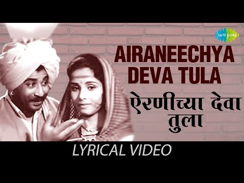 Airaneechya Deva Tula with lyrics | Lata Mangeshkar | Sadhi Mansa | HD Song