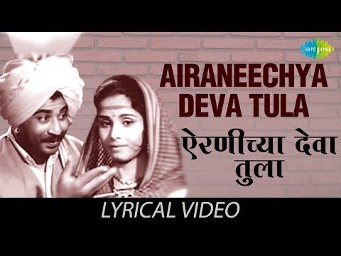 Airaneechya Deva Tula with lyrics | Lata Mangeshkar | Sadhi Mansa | HD Song