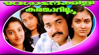 Honey Bee - Deshadanakili Karayarilla - Malayalam movie - Mohanlal - Karthika