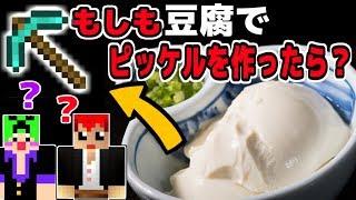 download lagu 絹ごし豆腐でピッケル作ったらヤバ過ぎたww【赤髪のとも】2 gratis