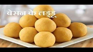 Besan ke Laddu   बेसन के लड्डू हिन्दी रेसिपी   Indian Sweets   GharGrihasti