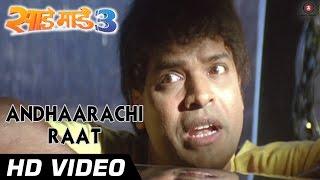 Andharachi Raat Full Video HD | Saade Maade Teen | Bharat Jadhav & Amruta Khanvilkar