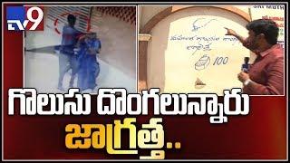 Same spot crime repeat : హైదరాబాద్ లో డేంజర్ స్పాట్స్ - TV9