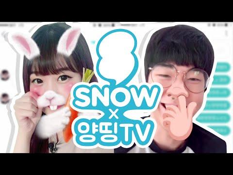 양띵TV X SNOW 콜라보, 우리도 해봤다! 일상이 예능되는 꿀잼 카메라 'SNOW(스노우)' 앱 체험기! - Collaboration