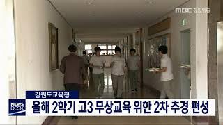 고3 무상교육 위한 2차 추경 편성
